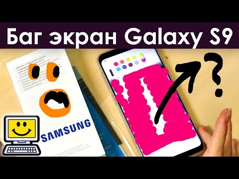 ПРОВЕРКА НА МЕРТВЫЕ ЗОНЫ И ПРОБЛЕМЫ С ЭКРАНОМ Samsung Galaxy S9 ▣- Компьютерщик