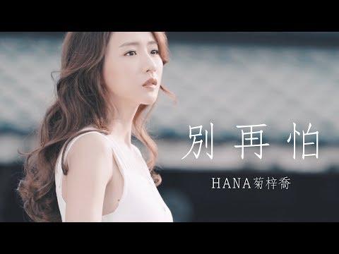 "HANA菊梓喬 - 別再怕 (劇集 ""兄弟"" 片尾曲) Official MV"