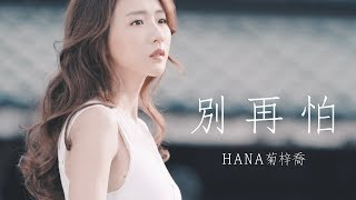 "HANA菊梓喬 - 別再怕 (劇集 ""兄弟"" 片尾曲) Official MV"