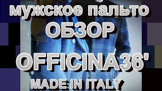DIZZY51STYLE ОБЗОР. Мужское пальто OFFICINA36. Made in Italy