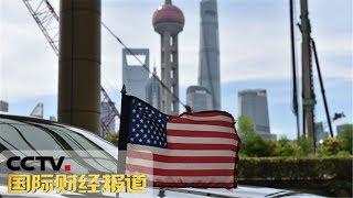 [国际财经报道]热点扫描 中美经贸高级别磋商双方牵头人通话| CCTV财经