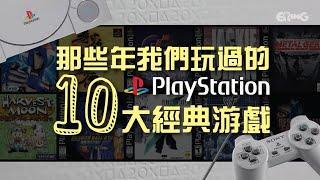 【那些年我們玩過的10大經典PlayStation遊戲!】
