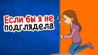 Хотела бы я никогда не знать о тайной двери
