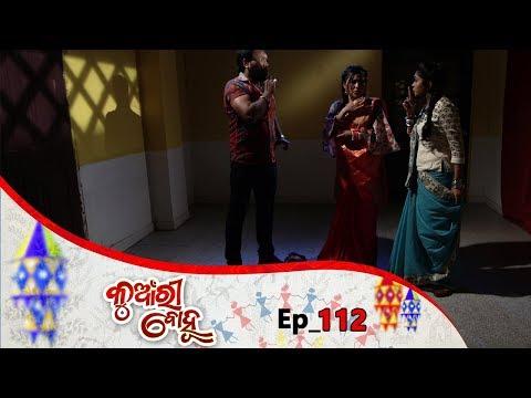 Kunwari Bohu   Full Ep 112   14th Feb 2019   Odia Serial – TarangTV thumbnail