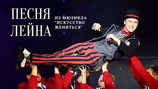 Никита ТУРОВ: Песня Лейна из мюзикла ''Искусство жениться''