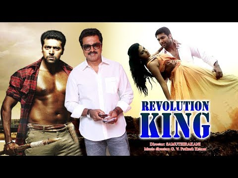 New english full Movies | Revolution King | New English Full