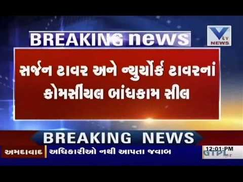 Ahmedabad Municipal Corporation seals some commercial properties today