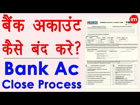 How To Close Bank Account - Bank Account Kaise Close Kare | Account Closure Form HDFC SBI Kotak Axis