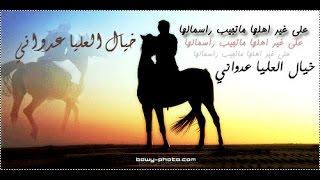 قصيد العدوان - نمر ابوعرابي العدوان