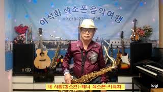 내 사람(김소연) / 테너 색소폰 / 이석화