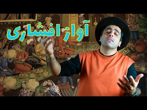 «آواز افشاری -
