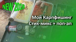 МОЙ КАРПФИШИНГ - СТИК-МИКС+ПОП-АП
