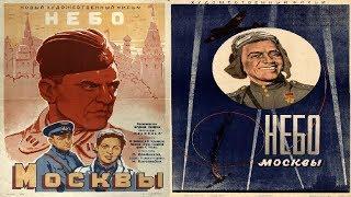 Небо Москвы 1944 (Фильм небо Москвы смотреть онлайн)