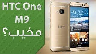 مراجعة HTC One M9: هل خيب الآمال؟