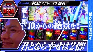 回胴エヴァンジェリスト(伝道師)遊太郎~パチスロ補完計画~ vol.6