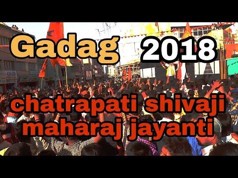 Chatrapati Shivaji maharaj jayanti | Gadag 2018 |