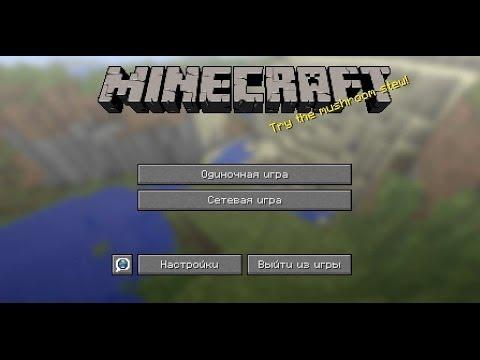 Как Установить Русификатор для Minecraft 1.7 от Макса :)