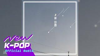 Nineteen(열아홉) - Tickling (Feat.DaYun,KunHo,J.Fe)(간지럽게 (Feat. 다연, 건호, J.Fe)) (Official Audio)