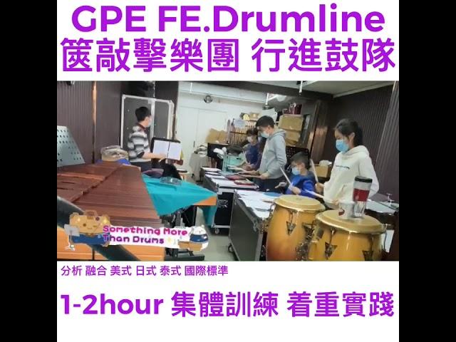 GPE FE.Drunline 行進鼓樂系統 實踐