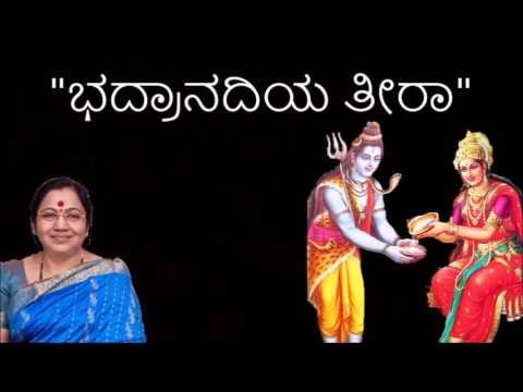 Bhadranadiya Theera (Lyrics:Kasturi Shankar)