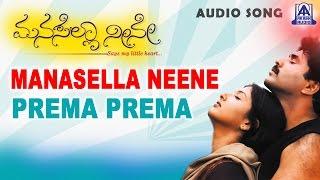 "Manasella Neene - ""Prema Prema"" Audio Song   Nagendra Prasad, Gayathri Raghuram   Akash Audio"