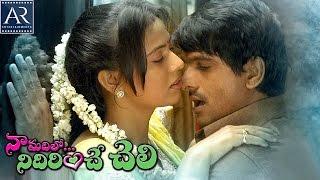 Naa Madilo Nidurinche Cheli Telugu Full Movie   Nitin Satya, Disha Pandey   AR Entertainments