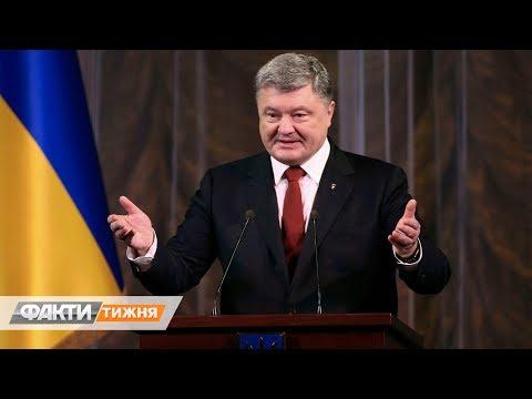 Дела против Порошенко и его окружения. Факти тижня, 01.03