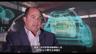 Siemens PLM Solution Partner Ecosystem Overview Video (Chinese Traditional)