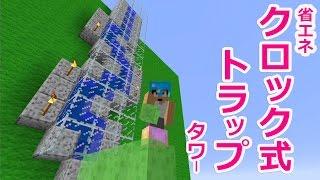 【カズクラ】マイクラ実況 PART425 省エネタイプのクロック式トラップタワー! thumbnail
