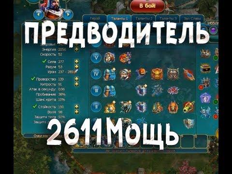 видео: prime world ►Собираем предводителя 2611МОЩЬ!!!