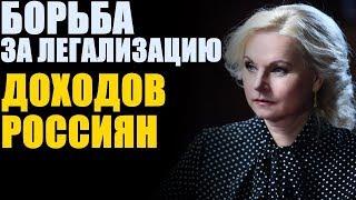 Государство намерено бороться с теневыми доходами россиян!