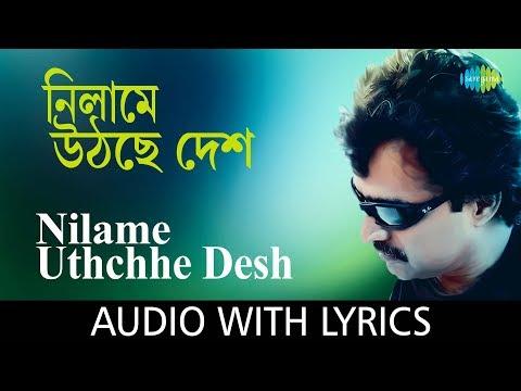 Nilame Uthchhe Desh with Lyrics | Best Of Nachiketa | Nachiketa Chakraborty