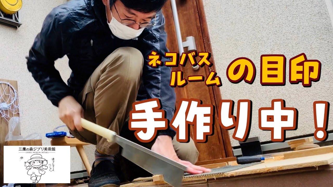 動画日誌 Vol.39「ネコバスルームの目印手作り中」