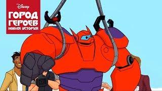 Город героев: Новая история - Сезон 1 Серия 23 - Мультфильм Disney