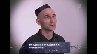 МУХАНКИН - Казнить нельзя помиловать