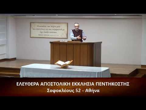 Το κατά Λουκάν Ευαγγέλιον κεφ. ι΄ (10) 17-37 //  Αιμίλιος Μπαρμπάτος