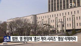 법원, 염안섭 원장에 '총신 게이 시리즈' 영상 삭제 …