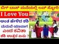 Bigg Boss Kannada Season 6 // Shashi Kavita Love Story In Bigg Boss Kannada Season 6 // Bigg Boss 6