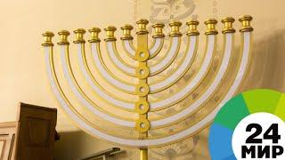 Праздник весны и свободы: евреи по всему миру отмечают Песах - МИР 24