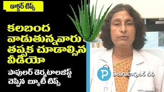 Dr Chandravathi Explains over Aloe vera Benefits and Treatment  Side Effects