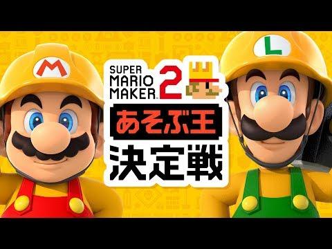 スーパーマリオメーカー2「あそぶ王」決定戦 決勝ステージ [Nintendo Live 2019]