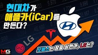 뭐? 현대차가 애플카(iCar)를 만든다고?…테슬라 살래, 애플카 살래?