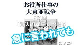 (完結)お役所仕事の大東亜戦争 倉山満 上念司