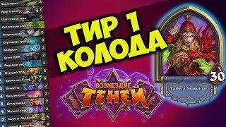 ТЕМПО РАЗБОЙНИК - ТИР 1 КОЛОДА ВОЗМЕЗДИЕ ТЕНЕЙ HEARTHSTONE