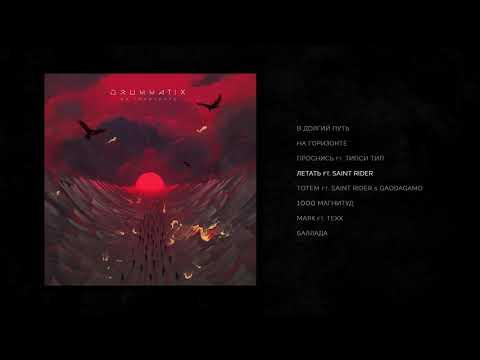 DRUMMATIX - Летать