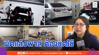 ทุบโต๊ะข่าว : หนุ่มหัวร้อนกรีดรถสาว ที่แท้จอดผิดกฎแล้วพาล -ห้างชี้เป็นจุดวางวัสดุก่อสร้าง  19/07/62