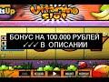 [Ищи Бонус В Описании ✦ ]  Казино Миллион Игровые Автоматы ❄ Казино Миллион ❄ Честная Игра, Игровые