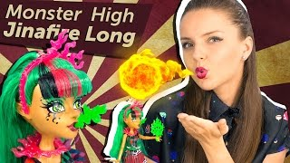 Jinafire Long Du Freak Chic (Джинафаер Лонг Цирк Шапіто) Monster High Огляд Review CHX96