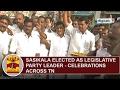 Sasikala elected as Legislative Party Leader of AIADMK - Cadres celebrate across Tamil Nadu