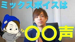 『ボイトレ』ミックスボイスは〇〇声!!(ミックスボイス練習法) thumbnail